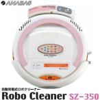 自動充電式ロボクリーナー SZ-350 アナバス ロボット掃除機