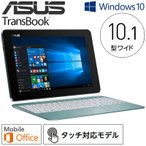 ASUS 2in1 タブレット ノートパソコン 10.1型ワイド 64GB TransBook T100HA-BLUE アクアブルー Microsoft Office Mobile エイスース