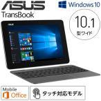 【即納】ASUS 2in1 タブレット ノートパソコン 10.1型ワイド 64GB TransBook T100HA-GRAY メタルグレー Microsoft Office Mobile エイスース