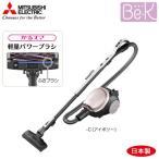 【即納】三菱電機 掃除機 紙パック式 クリーナー Be-K ビケイ かるスマ 軽量パワーブラシ TC-GXG7P-C アイボリー