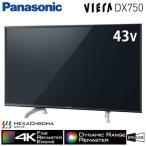 パナソニック 43V型 液晶テレビ ビエラ VIERA 4K対応 DX750シリーズ TH-43DX750
