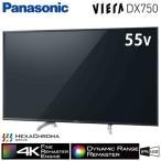 【配送&設置無料】パナソニック 55V型 液晶テレビ ビエラ VIERA 4K対応 DX750シリーズ TH-55DX750