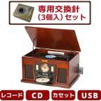 【セット】とうしょう CDにコピーできるマルチプレーヤー Bluetooth搭載 レコードプレーヤー 専用交換針3個付き TS-69E-TO-106