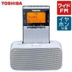 東芝 AM/FMラジオ ポケットラジオ ワイドFM対応 ステレオスピーカー搭載充電台付 TY-SPR7-S シルバー