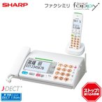 シャープ デジタルコードレスファクシミリ ファッピィ 子機1台 UX-AF90CL ホワイト系