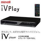 マクセル カセットハードディスク 「iV(アイヴィ)」再生機 iVプレーヤー VDR-P300