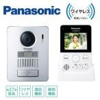 パナソニック テレビドアホン ワイヤレスモニター付 VL-SGD10L
