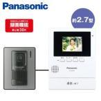 パナソニック カラーテレビドアホン インターホン カメラ付き 録画 VL-SV21K