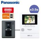 パナソニック カラーテレビドアホン インターホン カメラ付き 録画 VL-SV26KL-W ホワイト