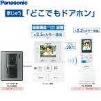 パナソニック ワイヤレスモニター付テレビドアホン どこでもドアホン インターホン カメラ付き 録画 VL-SWD210K