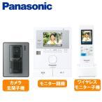 パナソニック どこでもドアホン テレビドアホン ワイヤレスモニター付 自動録画機能搭載 VL-SWD220K
