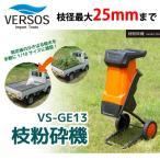 ベルソス 電動枝粉砕機 VS-GE13 VERSOS