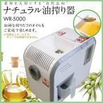 ウェルリッチ ナチュラル油搾り器 WR-5000 油絞り器