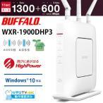 バッファロー エアーステーション ハイパワー Giga 11ac/n/a/g/b 1300+600Mbps 無線LAN親機 Wi-Fiルーター WXR-1900DHP3