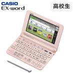 カシオ 電子辞書 エクスワード EX-word 高校生モデル XD-G4900PK ライトピンク