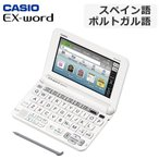 カシオ 電子辞書 エクスワード EX-word スペイン語 ポルトガル語モデルXD-G7500