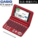 カシオ 電子辞書 エクスワード EX-word 生活・教養モデル XD-SK5000RD レッド