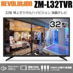 【送料無料】外付けHDD録画対応 32型 地上デジタルハイビジョン 液晶テレビ ZM-L32TVR 壁掛 レボリューション