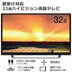 【即納】【送料無料】32型 地上デジタルハイビジョン 液晶テレビ ZM-TV0032 壁掛け対応 レボリューション