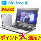 ショッピング訳有 ノートパソコン Office付 中古 送料無料 ポイント10倍 Win10 東芝 dynabook R632/28FS Core i5搭載 新品SSD 128GB 外付けDVD-RW 訳有特価 H7