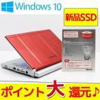 Microsoft Office付 ノートパソコン 中古 送料無料 ポイント10倍 Win10 Panasonic Let's note CF-SX3JDHCS 新品SSD&新品キーボード 天板レッドカスタマイズ N2