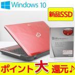 ショッピングOffice Microsoft Office付 ノートパソコン 中古 送料無料 ポイント10倍 Windows10 富士通 LIFEBOOK AH40/E AMD E-450 4GB 新品SSD 240GB DVD-RW P8