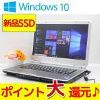 ショッピング訳有 ノートパソコン Office付 中古 送料無料 ポイント10倍 Windows10 NEC VersaPro PC-VJ30HDZCG Core i7 8GB 新品SSD 256GB 訳有特価 N4