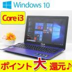 ショッピング訳有 ノートパソコン Office付 中古 送料無料 ポイント10倍 Windows10 ASUS K550CA-BLUE ブルー Core i3 4GB 500GB 訳有特価品 N5