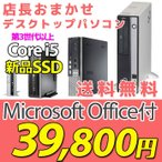 ショッピングOffice 中古 送料無料 ポイント5倍 新品SSD240GB搭載 店長 おまかせ デスクトップ パソコン 本体  Microsoft Office Windows10 第3世代以上 Core i5 メモリ 4GB