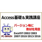 Access基礎&実践講座教材