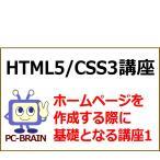 HTML5CSS3講座教材