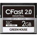 【在庫目安:お取り寄せ】グリーンハウス  GH-CFS-NSC2G CFast2.0 SLC 0度〜70度 2GB 3年保証