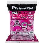 【在庫目安:お取り寄せ】Panasonic  AMC-NC6 防臭・抗菌加工 紙パック(M型Vタイプ) 5枚入り