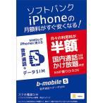 日本通信 ソフトバンクiPhone版の b-mobile S スマホ電話SIM 申込パッケージ BS-IPN-OSV-P