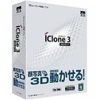 【在庫目安:お取り寄せ】AHS  SAHS-40701 iClone 3 Standard