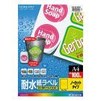 Yahoo!PC&家電CaravanYU Yahoo!店【在庫目安:お取り寄せ】コクヨ  LBP-WP1900 カラーレーザー&カラーコピー用耐水紙ラベル
