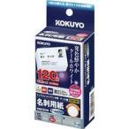 【在庫目安:お取り寄せ】コクヨ  KJ-VHA120LB インクジェットプリンタ用名刺用紙 両面印刷用マット紙厚口 名刺 120枚 クールホワイト