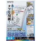 【在庫目安:お取り寄せ】コクヨ  LBP-WP110 LBP用耐水強化紙・標準・A4・50枚