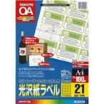 【在庫目安:お取り寄せ】コクヨ  LBP-G1921 カラーLBP&PPC用 光沢紙ラベル A4 21面 100枚