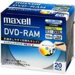 【在庫目安:お取り寄せ】maxell  DM120PLWPB.20S 録画用3倍速DVD-RAM20枚パック1枚ずつ5mmプラケース入りワイドプリンタブルホワイト