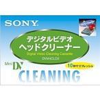 【在庫目安:お取り寄せ】SONY  DVM4CLD2 ミニDVクリーニングカセット(乾式)
