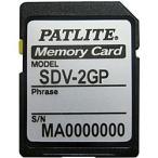 【在庫目安:お取り寄せ】 パトライト SDV-2GP SDカード 2GB