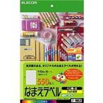 Yahoo!PC&家電CaravanYU Yahoo!店【在庫目安:僅少】ELECOM  EDT-KNM2 なまえラベル(ペン用・大)<自分でつくろー>
