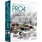 【在庫目安:お取り寄せ】メガソフト   3DオフィスデザイナーPRO4