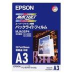 【在庫目安:僅少】EPSON  MJA3SP4 スーパーファイン専用バックライトフィルム (A3/ 10枚)