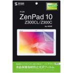 【在庫目安:お取り寄せ】サンワサプライ  LCD-ZP10KFP ASUS ZenPad 10 Z300CL/C用液晶保護指紋防止光沢フィルム