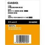 【在庫目安:お取り寄せ】CASIO  XS-HA05MC 電子辞書用コンテンツ(microSDカード版) 西和中辞典/ 現代スペイン語辞典/ 和西辞典