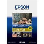【在庫目安:お取り寄せ】 EPSON KA3N20MSHR 写真用紙<絹目調> (A3ノビ/ 20枚)