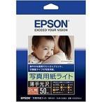 【在庫目安:あり】EPSON  K2L50SLU カラリオプリンター用 写真用紙ライト/ 2L判/ 50枚入り