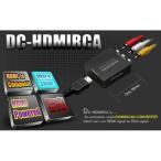 DRECAP DC-HDMIRCA ダウンスキャンコンバーター HDMI→コンポジットへ変換